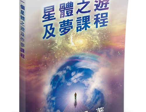 Belsebuub's astral book now available in Chinese