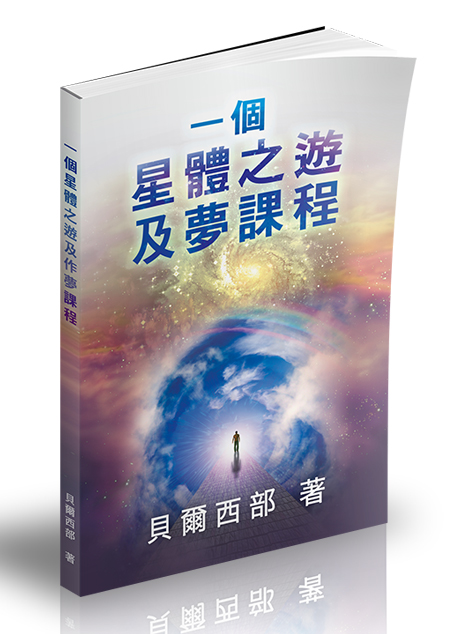 Astral_Chinese_3D_White_Aug2014